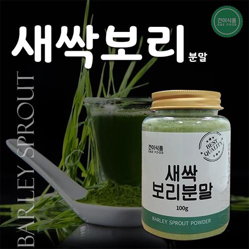 [건이식품] 새싹보리분말 100g
