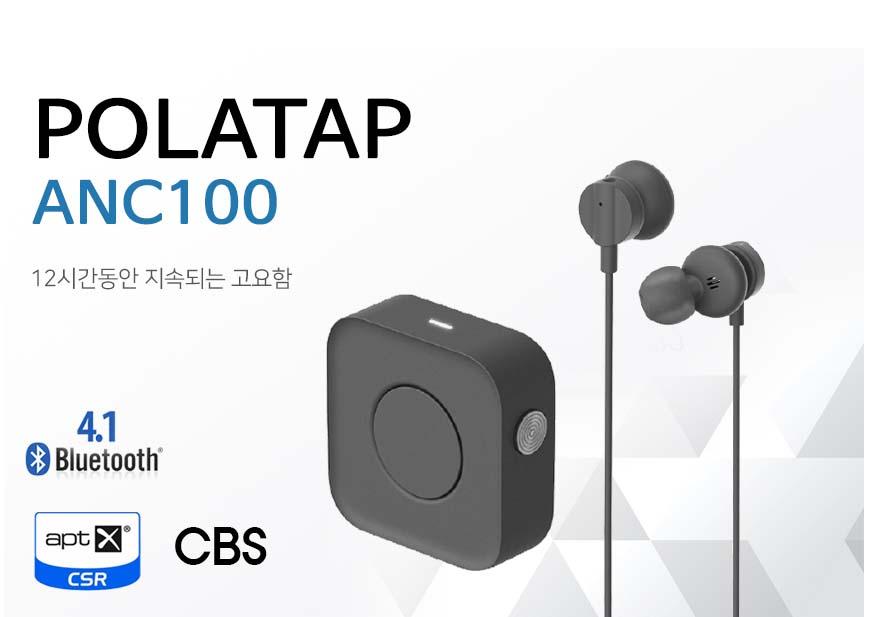 폴라탭 ANC-100 노이즈캔슬링 블루투스 이어폰