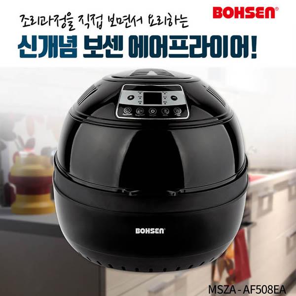 [공구추천]보센 에어프라이어 10L MSZA-AF508EA