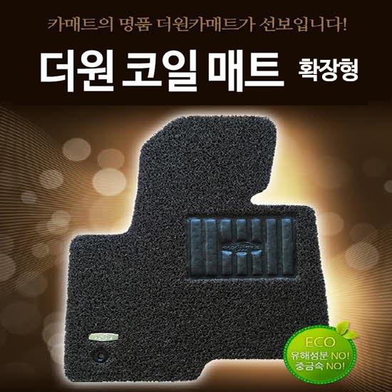 더원 코일매트 확장형 / 일반승용,일반RV,SUV 5인승기준/1열(운+조)/1t트럭