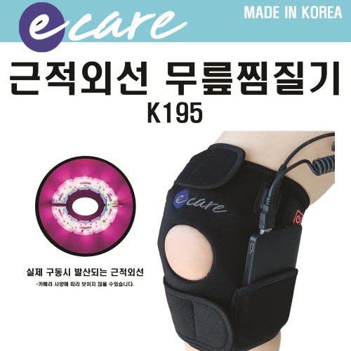 [공구추천][이엠비] EACARE 이케어 근적외선 무릎찜질기 K195