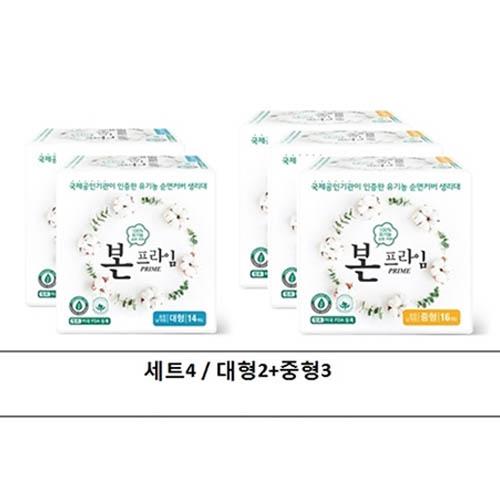 [면세] 본프라임 생리대 C세트 대형2+중형3