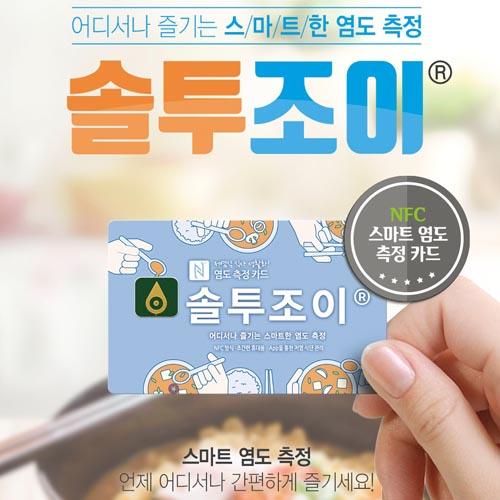 솔투조이 스마트 염도 측정카드 / 카드형 나트륨 케어 NFC 염도계
