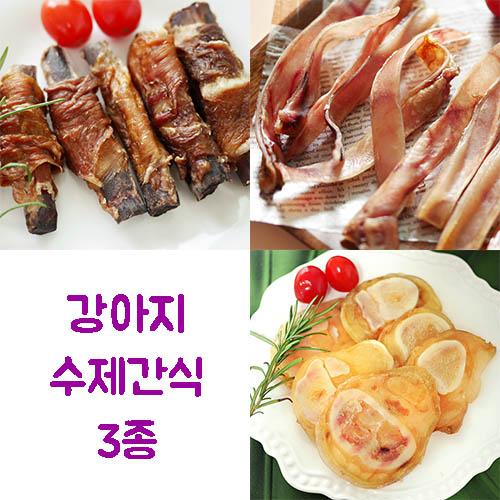 강아지 수제간식 3종 (복돼지갈비롤80g+깡깡우족80g+쫄깃쫄깃돼지귀80g)