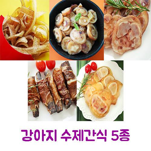 강아지 수제간식 5종 (복돼지껍데기80g+돼지꼬리땡땡80g+족발칩80g+복돼지갈비롤80g+깡깡우족80g)