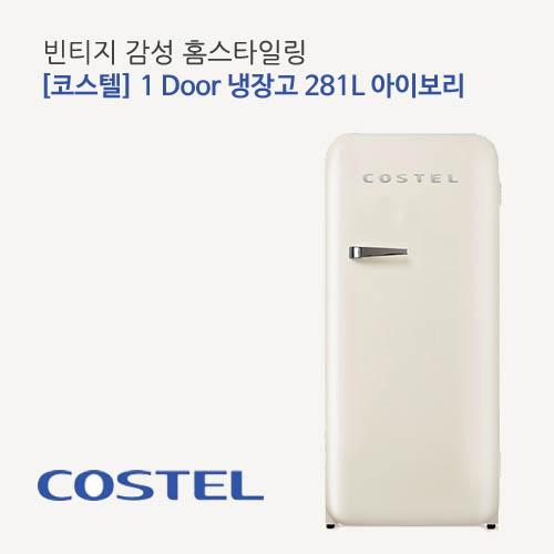 코스텔 모던 냉장고 281L CRS-281HA 아이보리