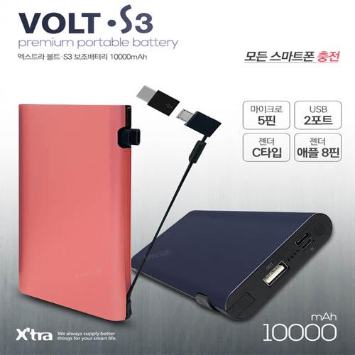 엑스트라 볼트S3 보조배터리 10000mAh [마이크로5핀, , 애플8핀 젠더 /C타입 젠더]