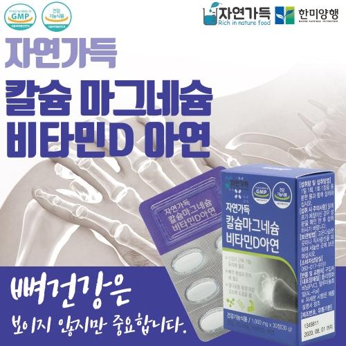 자연가득 칼슘마그네슘 비타민D아연 1,000mg x 30정