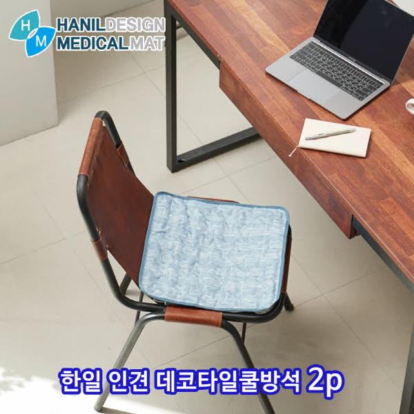 한일 인견 데코타일쿨방석 2p