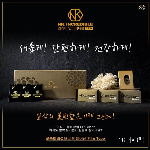 꽃송이버섯 엔케이인크레더블CEO (필름) 10매*3팩