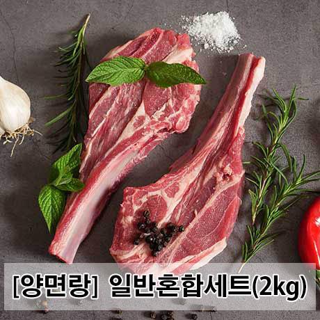[양면랑] 양갈비(0.9kg),양갈비본살(1.1kg) 일반혼합세트(2kg)