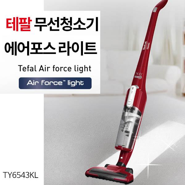 [테팔] 에어포스 라이트 TY6543KL 무선 청소기