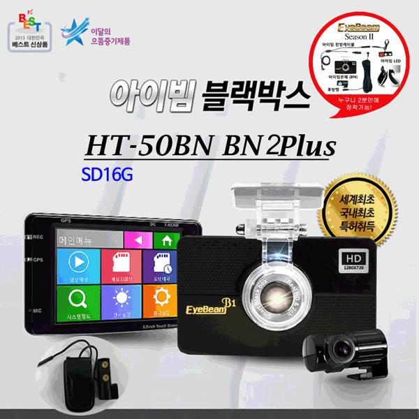 [아이빔블랙박스] EyeBeam HT-50B1N 2PLUS /전방 HD, 후방 D1,전후방특허아이빔 / SD16G