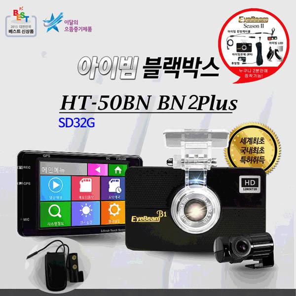 [아이빔블랙박스] EyeBeam HT-50B1N 2PLUS /전방 HD, 후방 D1,전후방특허아이빔 / SD32G