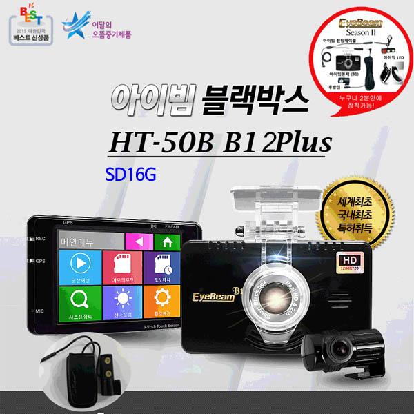[아이빔블랙박스] EyeBeam HT-50B1 2PLUS /전방 HD, 후방 D1,전후방특허아이빔 SD16G