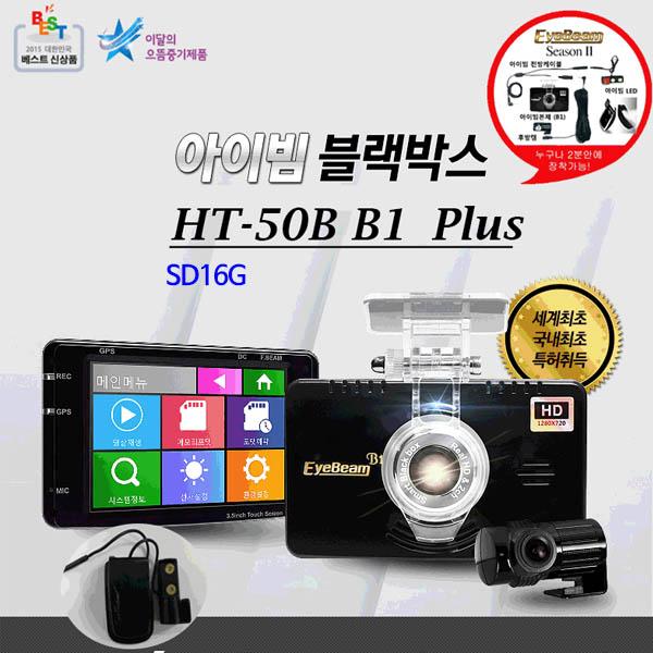 [아이빔블랙박스] EyeBeam HT-50B1 PLUS /전방 HD,후방 D1,특허아이빔 SD16G