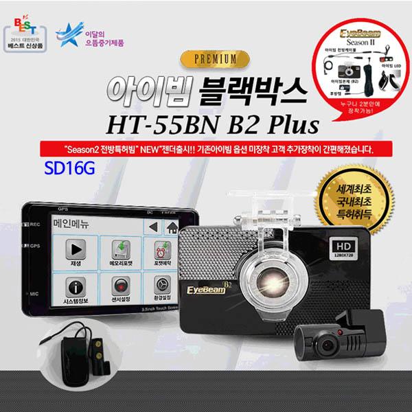 [아이빔블랙박스] EyeBeam HT-55B2N PLUS/전방HD, 후방전방HD, 특허아이빔 / SD16G