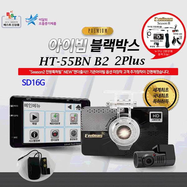 [아이빔블랙박스] EyeBeam HT-55B2N 2PLUS/전방HD, 후방전방HD, 전후방특허아이빔 / SD16G