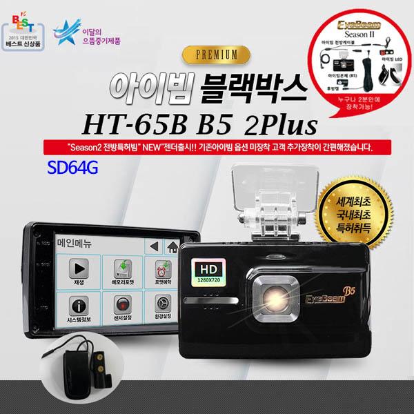 [아이빔블랙박스] EyeBeam HT-65B5 2PLUS /전방HD, 후방AHD,전후방특허아이빔 / SD64G