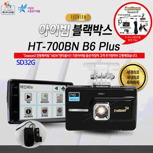 [아이빔블랙박스] EyeBeam HT-700BN B6 PLUS /전방 FHD, 후방 AHD, 전방160도화각 특허아이빔 / SD 32G