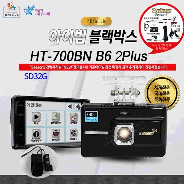 [아이빔블랙박스] EyeBeam HT-700BN B6 2PLUS /전방 FHD, 후방 AHD, 전방160도화각 전후방특허아이빔 / SD 32G