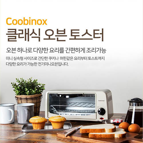 [쿠비녹스] 클래식 오븐토스터기(6L) CX-1860T