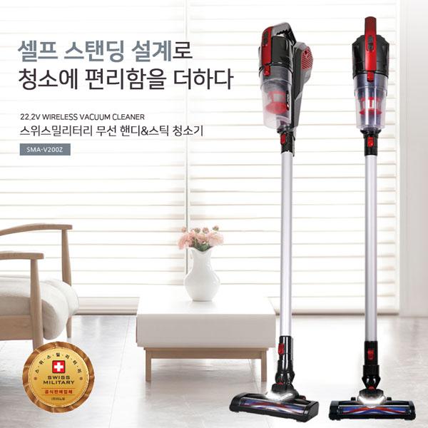 스위스밀리터리 무선 핸디&스틱 청소기 SMA-V200Z / 7월말 입고예정