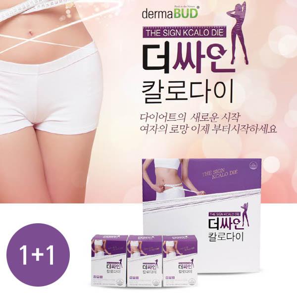 더싸인 칼로다이 (건강기능식품) 1+1/ 이벤트 할인특가 (유통기한 20년2월)