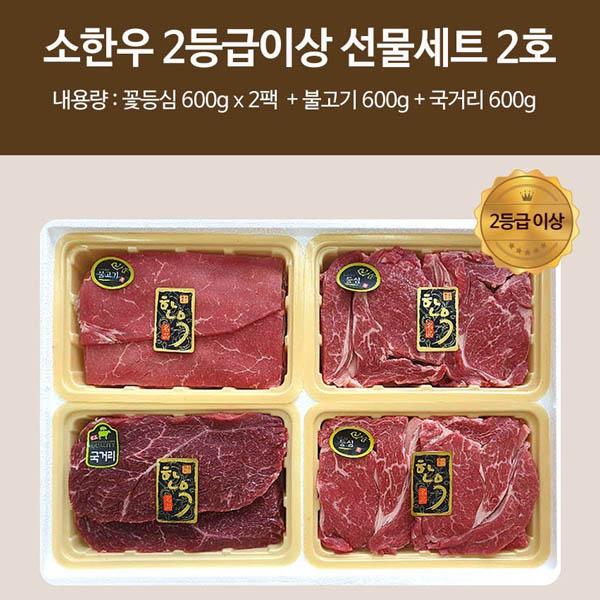 소한우 2등급이상 선물세트 2호 / 꽃등심(600g*2) 불고기(600g) 국거리(600g)