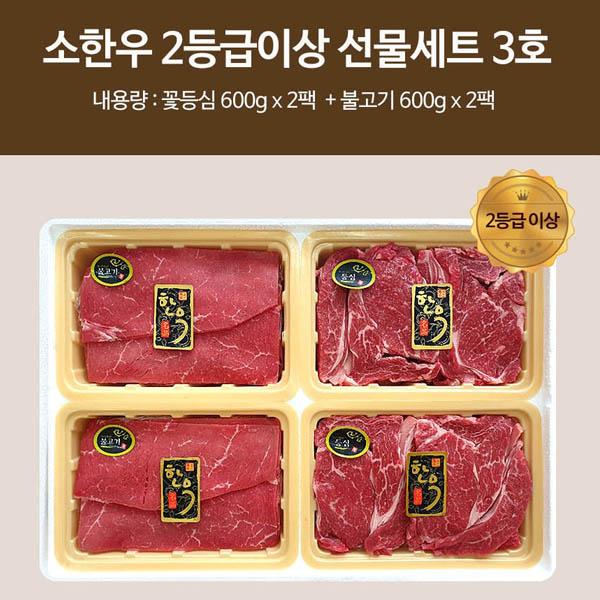 소한우 2등급이상 선물세트 3호 / 꽃등심(600g*2) 불고기(600g*2)