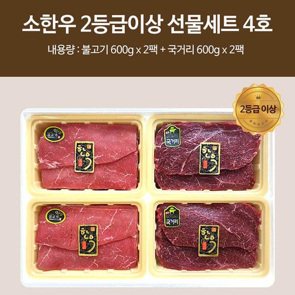 소한우 2등급이상 선물세트 4호 / 불고기(600g*2) 국거리(600g*2)