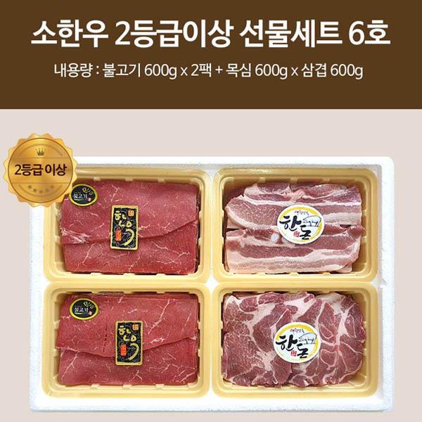 소한우 2등급이상 선물세트 6호 / 불고기(600g*2) 목심(600g) 삼겹(600g)