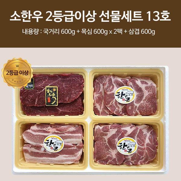 소한우 2등급이상 선물세트 13호 / 국거리(600g) 목심(600g*2) 삼겹(600g)