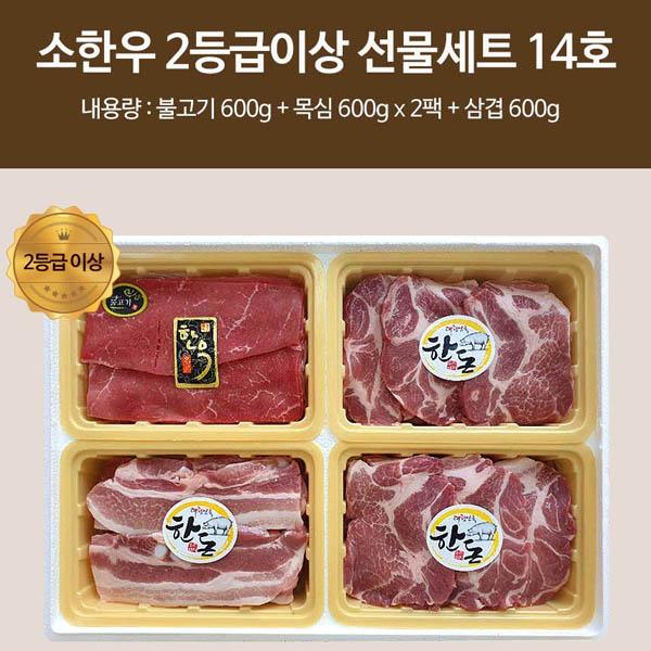 소한우 2등급이상 선물세트 14호 / 불고기(600g) 목심(600g*2) 삼겹(600g)