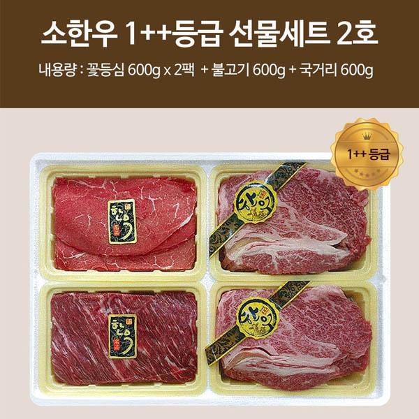 소한우 1++등급 선물세트 2호 / 꽃등심(600g*2) 불고기(600g) 국거리(600g)