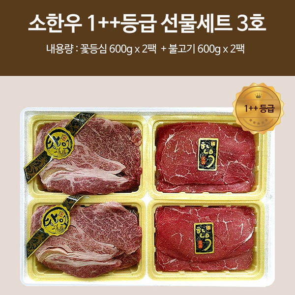 소한우 1++등급 선물세트 3호 / 꽃등심(600g*2) 불고기(600g*2)