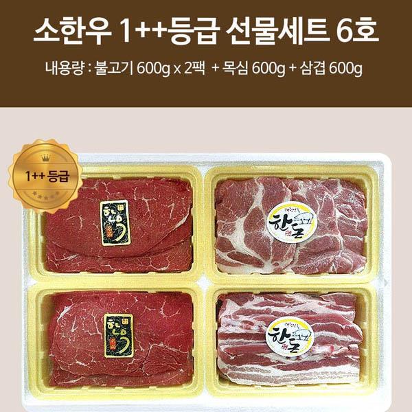소한우 1++등급 선물세트 6호 / 불고기(600g*2) 목심(600g) 삼겹(600g)