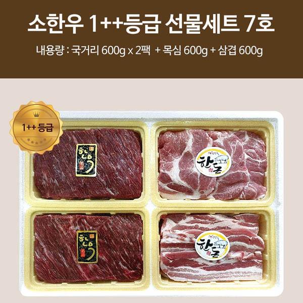 소한우 1++등급 선물세트 7호 / 국거리(600g*2) 목심(600g) 삼겹(600g)
