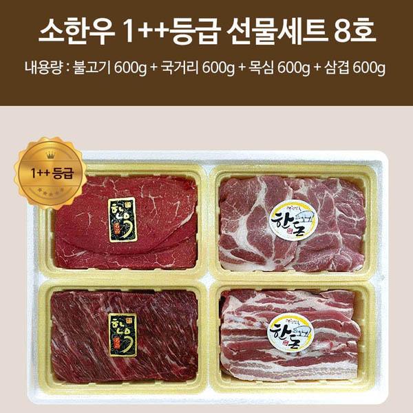 소한우 1++등급 선물세트 8호 / 불고기(600g) 국거리(600g) 목심(600g) 삼겹(600g)