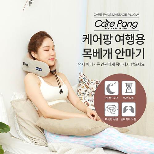 [모던하임] 케어팡 여행용 목베개 안마기(MHNP-250S)