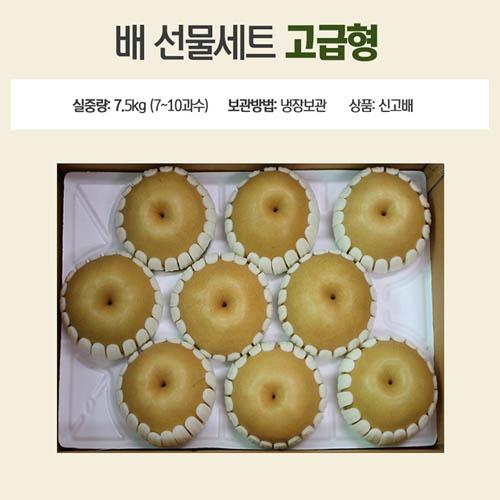 과일지기의 신고배 프리미엄 선물 7.5k (7-10과)