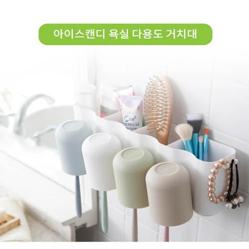 아이스캔디 욕실거치대 4구/추가할인특가!!