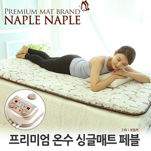 나플나플 프리미엄 온수 싱글매트 페블 (2in1보일러) 5.5kg