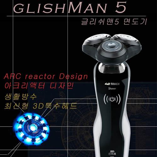 글리쉬맨5 면도기