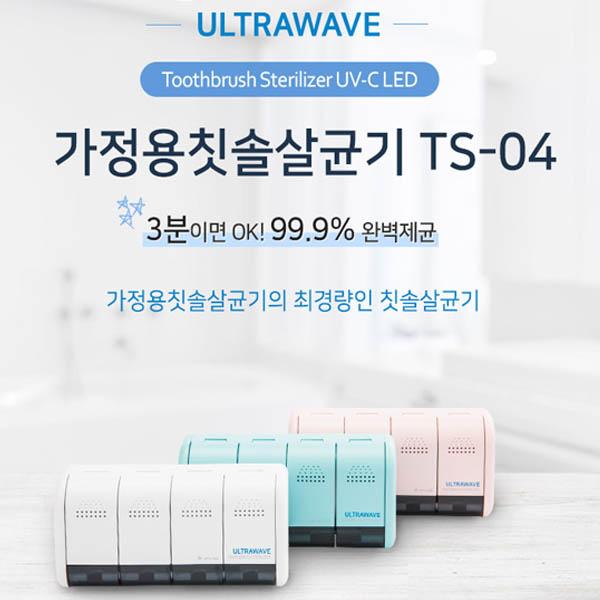 UVC-LED 무선칫솔살균기 TS-04