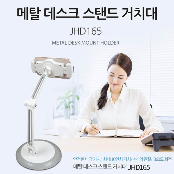 코비 JHD165 테블릿거치대