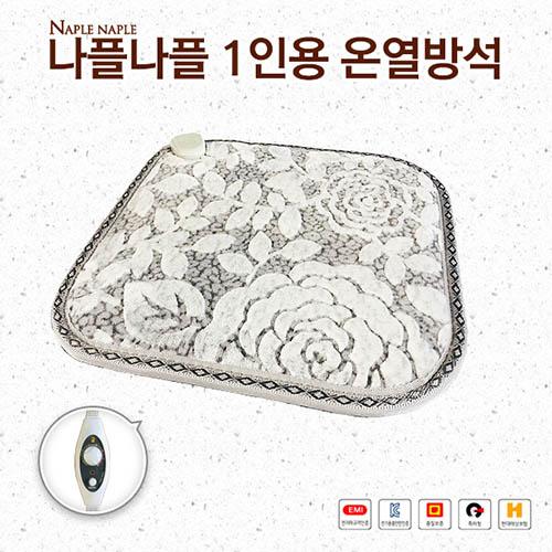 나플나플 1인용 온열방석 루핀 45*45