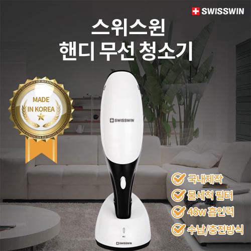 [스위스윈] 핸디 무선청소기 MDI-7000