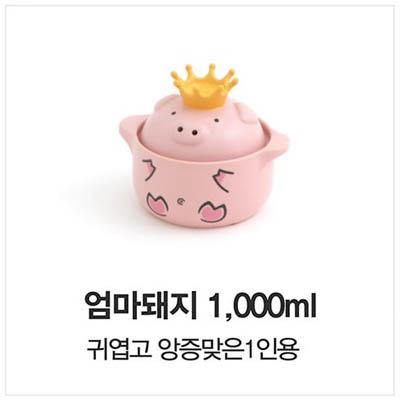 [윤하]핑크돼지냄비 엄마돼지 무균열 뚝배기1000ml