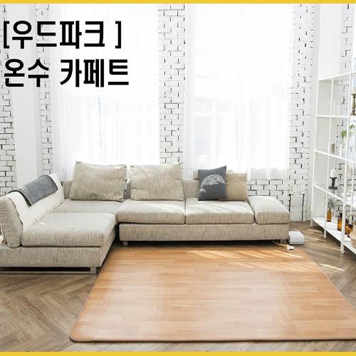 우드파크 온수매트 카페트 특대